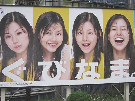 四ツ谷駅の小西真奈美