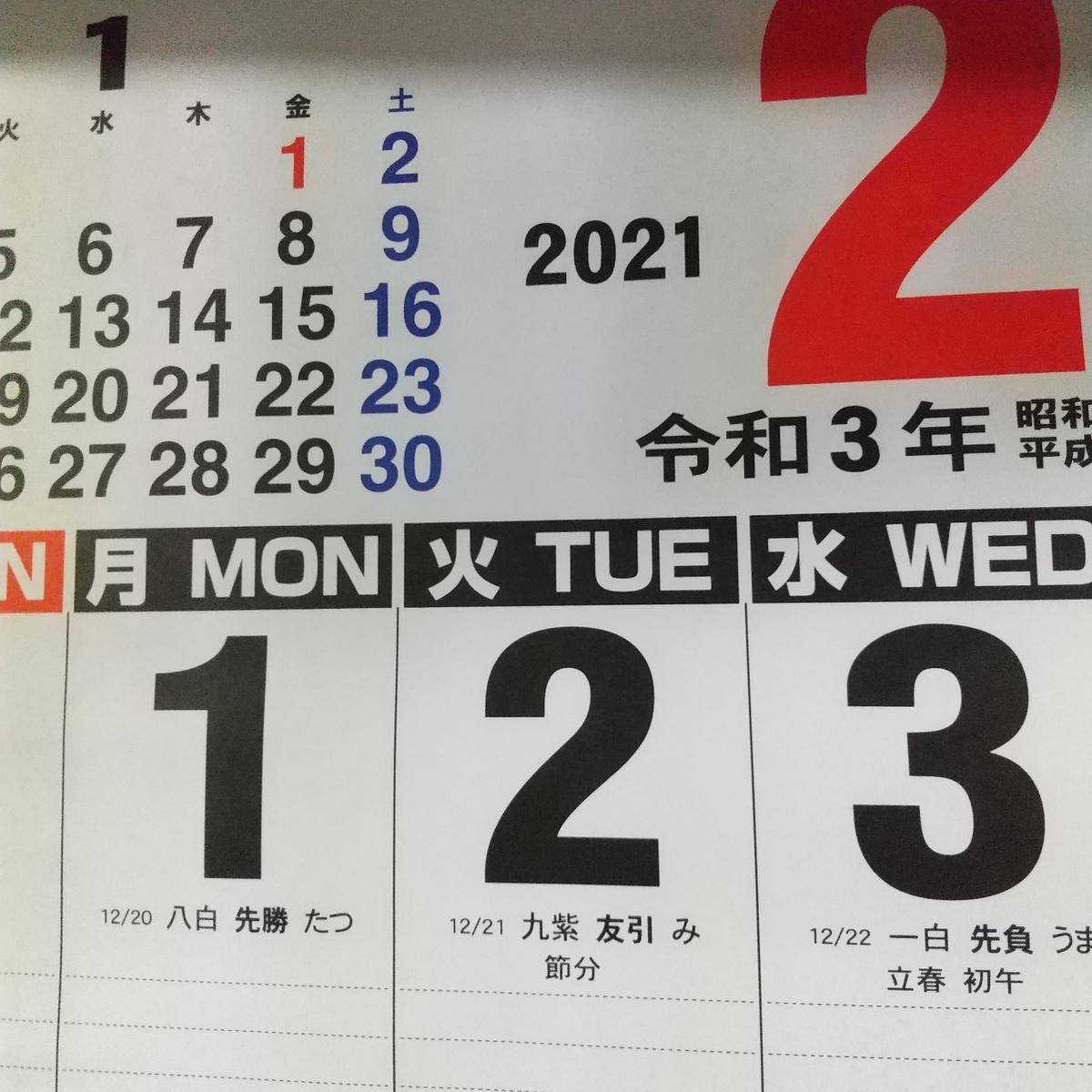 f:id:MUJI:20201213201203j:plain