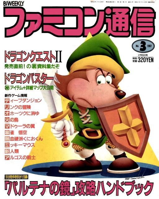 1987年】【2月6日号】ファミコン通信 1987.No.3 - 日本レトロゲーム誌 ...