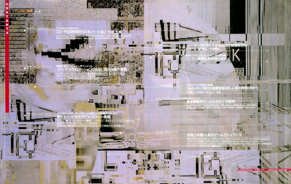 f:id:MULTi88:20200620125212j:plain