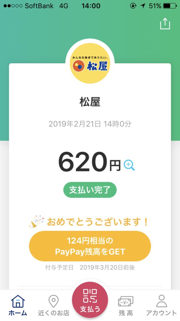 f:id:MURASHIKA:20190223194307p:plain