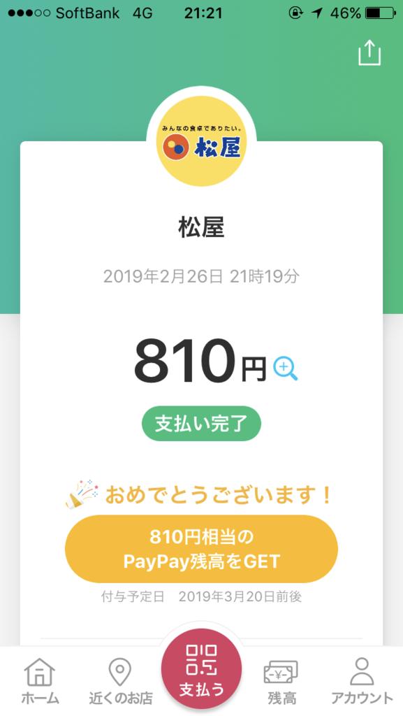 f:id:MURASHIKA:20190303155210p:plain