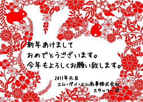 f:id:MVM:20110105173127j:image