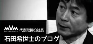 MVM代表 石田希世士のブログ