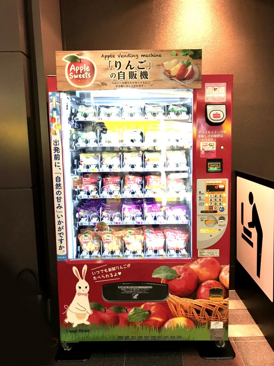 羽田空港カットりんご自動販売機