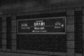 [横浜][画像処理済み]PENTAX K-7のISO51200×赤外調