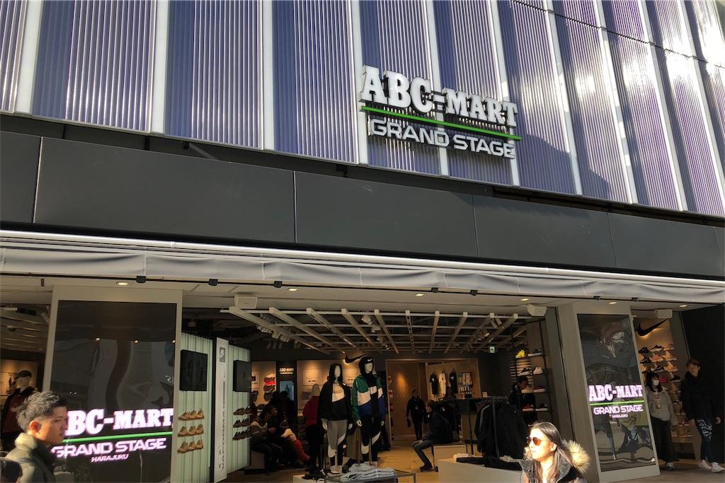 506a4537b1c ABCMART Grand Stage】ABCマートグランドステージって知ってますか?品 ...