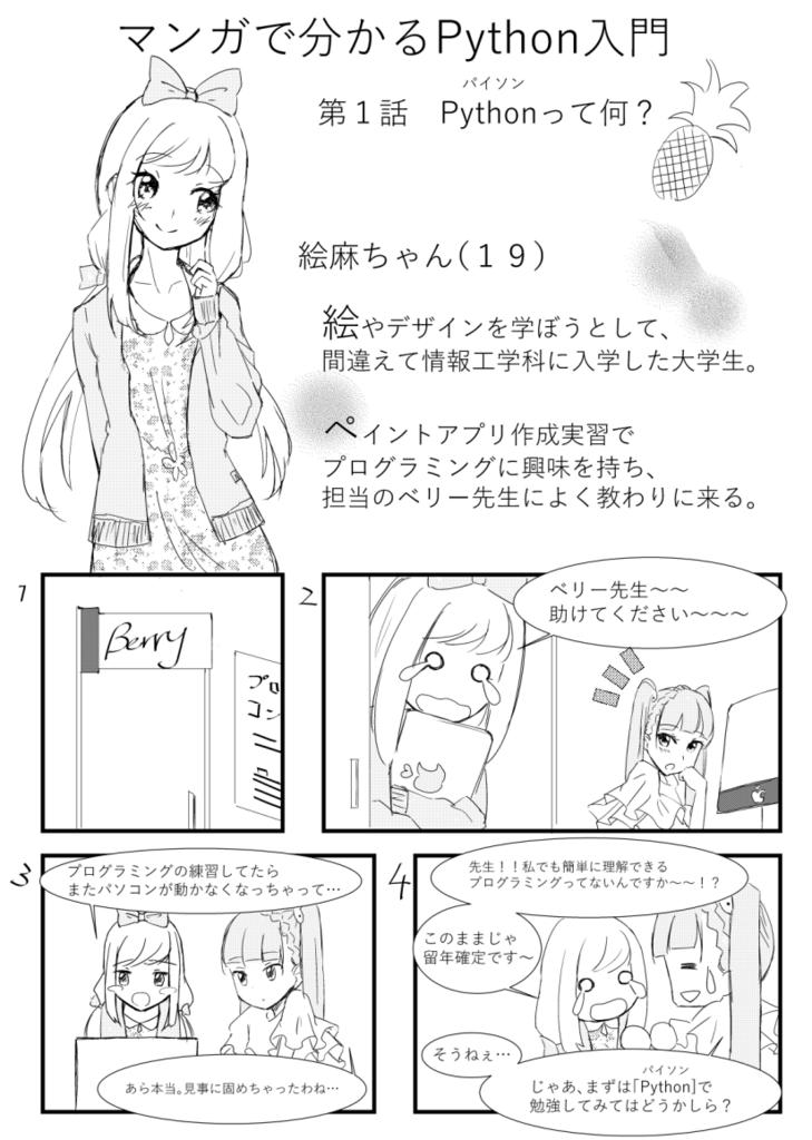 f:id:M_Atelier:20180424210228p:plain
