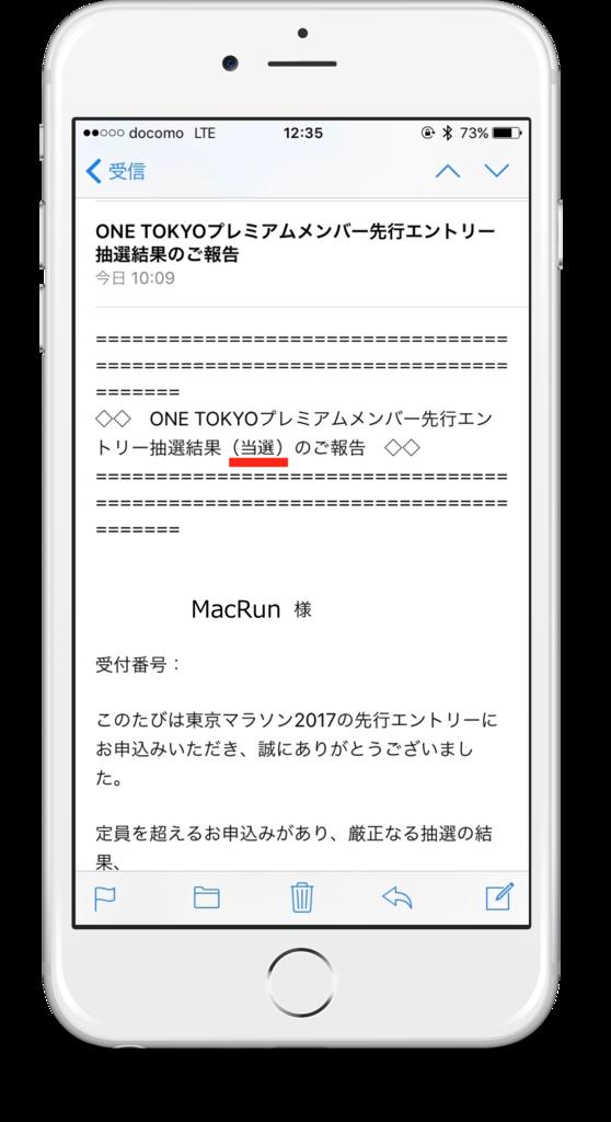 f:id:MacRun:20160817062632p:plain