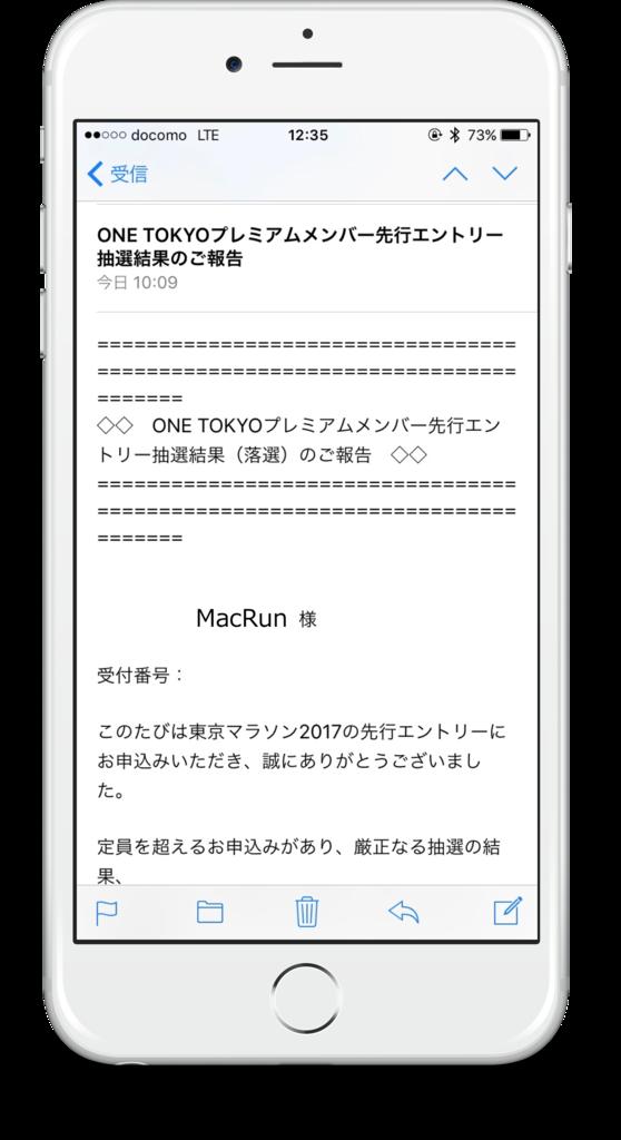 f:id:MacRun:20160817062822p:plain