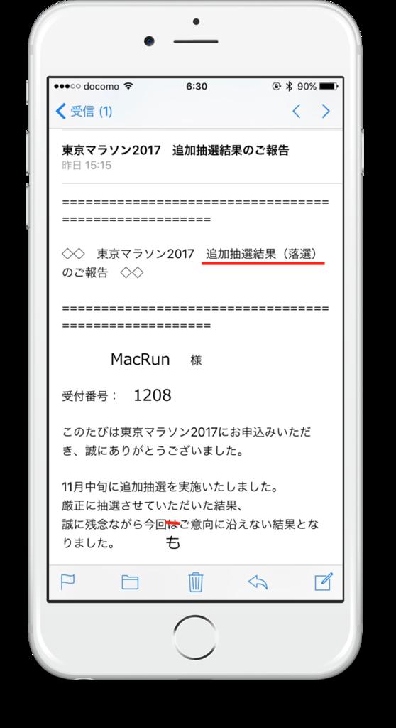 f:id:MacRun:20161123065107p:plain