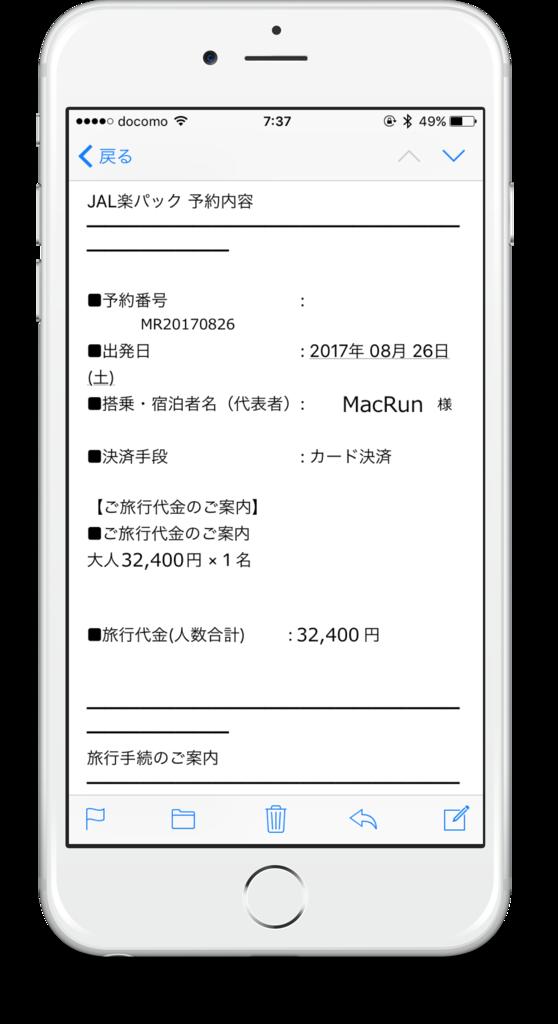 f:id:MacRun:20170401075726p:plain