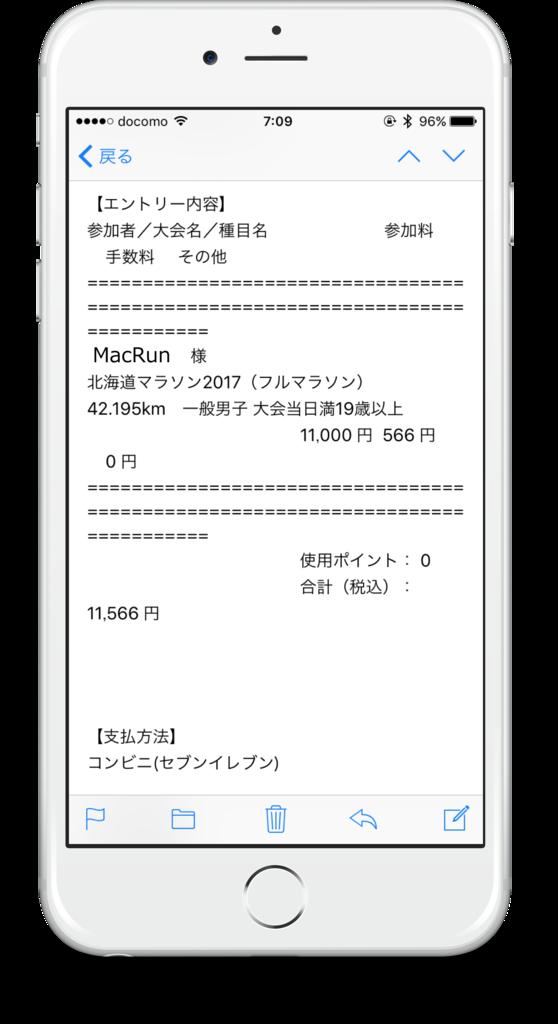 f:id:MacRun:20170403071347p:plain