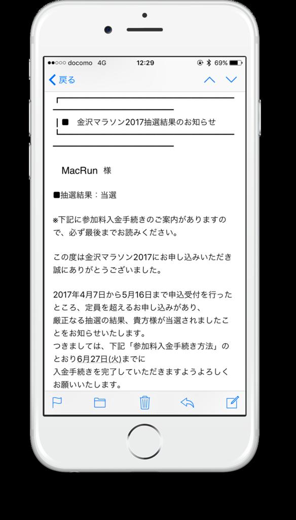 f:id:MacRun:20170615061644p:plain