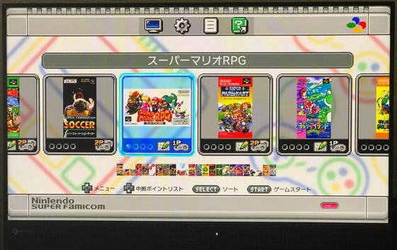 スーファミミニ ソフト選択画面