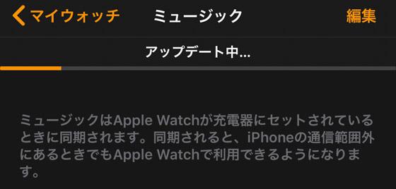 Apple Watch ミュージック転送