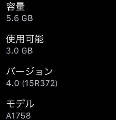Apple Watch 2 ストレージ容量