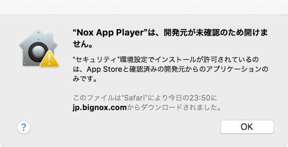 Nox Playerが起動しない