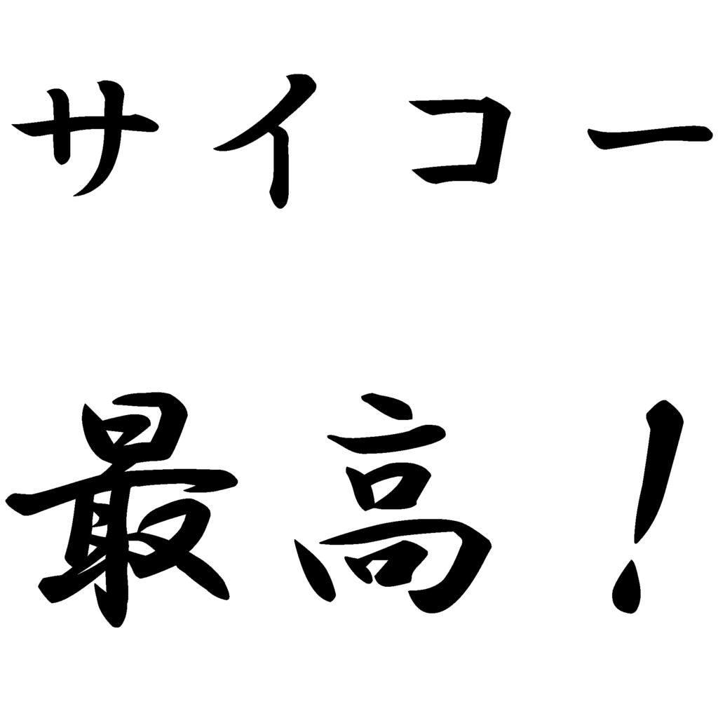 f:id:Machinaka:20151009135154j:plain