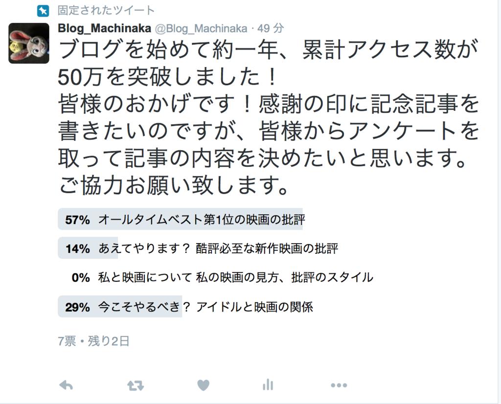 f:id:Machinaka:20160705231817p:plain