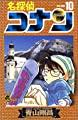 名探偵コナン (10) (少年サンデーコミックス)