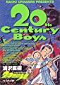 20世紀少年―本格科学冒険漫画 (3) (ビッグコミックス)