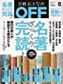 日経おとなのOFF 2018年 8 月号