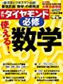 週刊ダイヤモンド 2018年 6/30 号 [雑誌] (必修 使える! 数学)