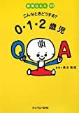 保育Q&A101 こんなときどうする?0・1・2歳児