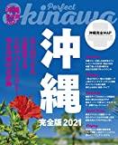 沖縄 完全版2021 (JTBのムック)