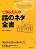 できる大人の話のネタ全書 (デキルオトナノハナシノネタゼンショ)