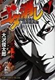 ゴタ消し 1―示談交渉人白井虎次郎 (ジャンプコミックスデラックス)