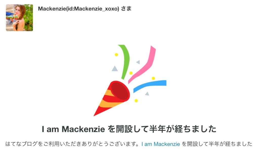 f:id:Mackenzie_xoxo:20170511180613p:plain