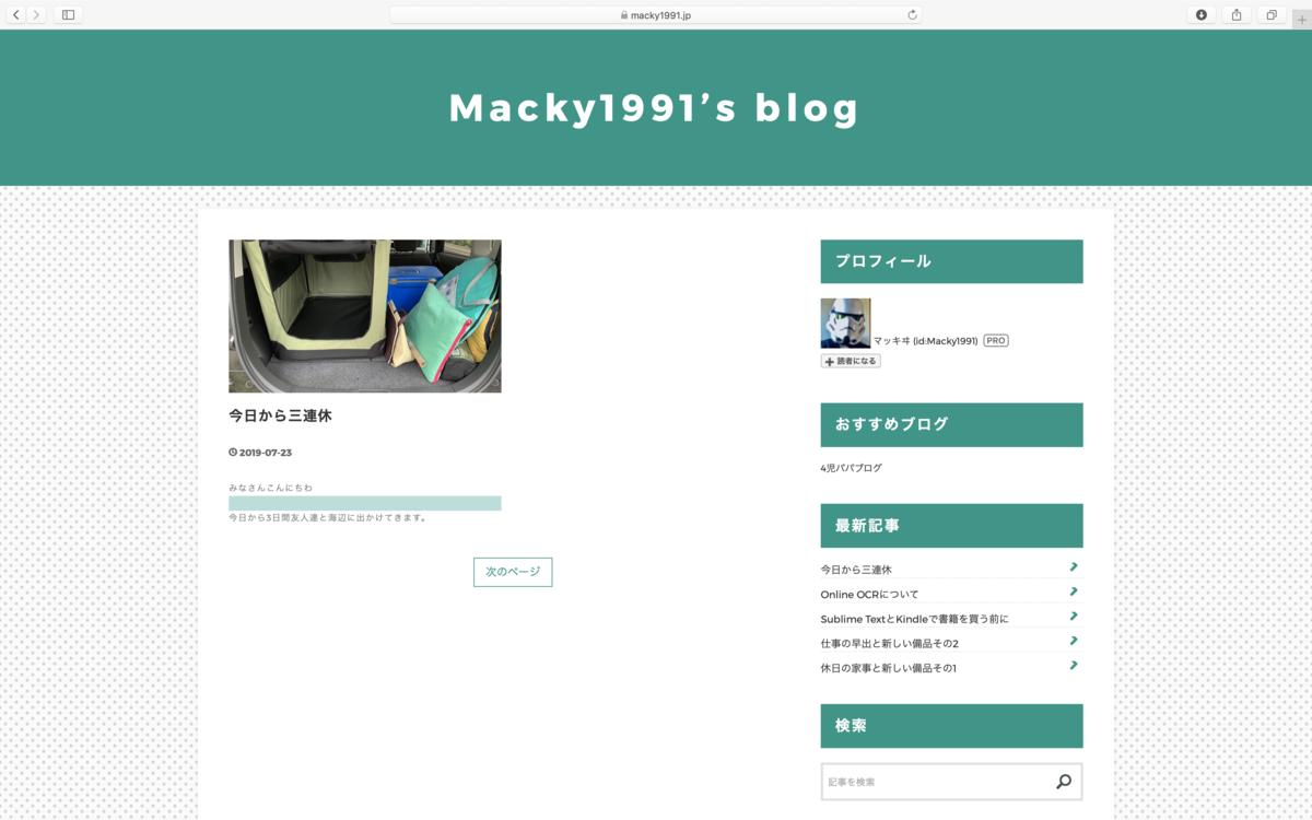 f:id:Macky1991:20190723201428p:plain