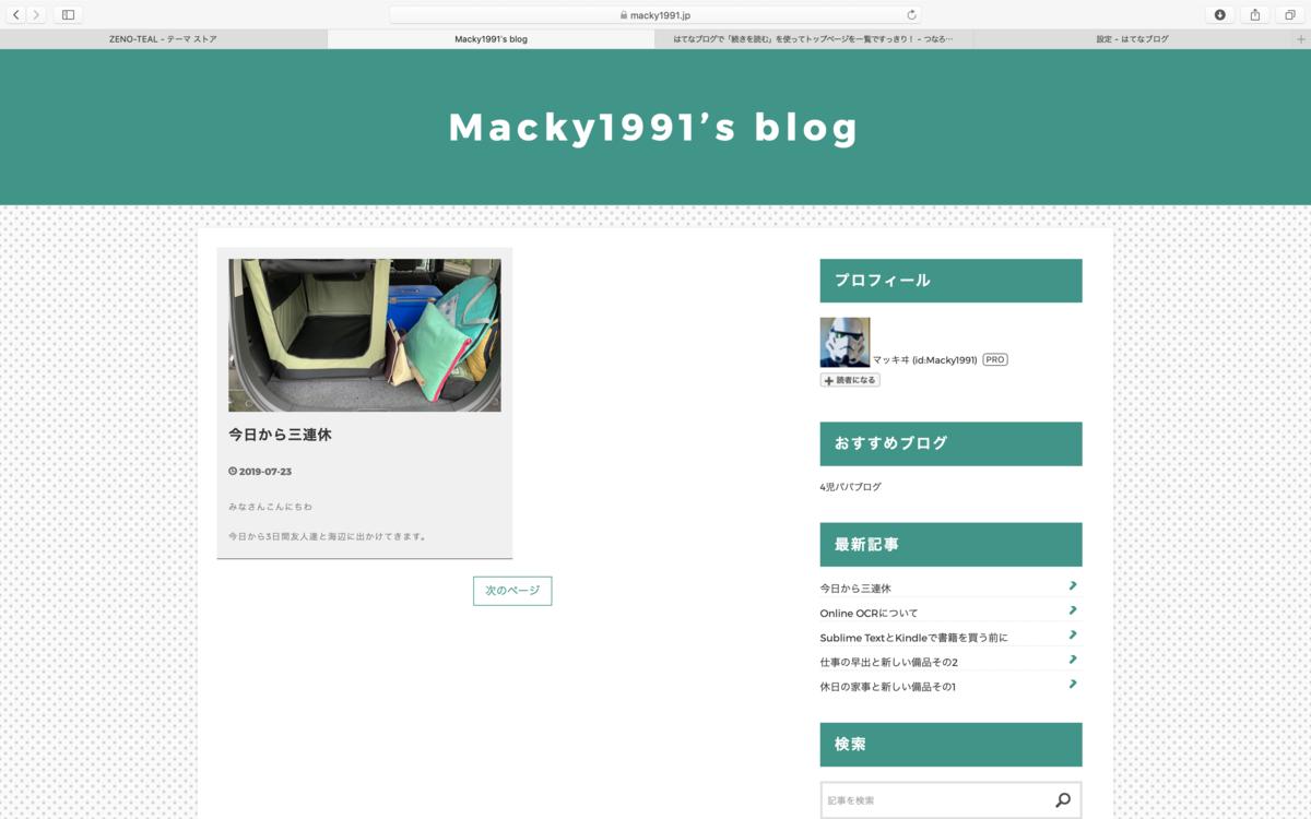 f:id:Macky1991:20190723201836p:plain