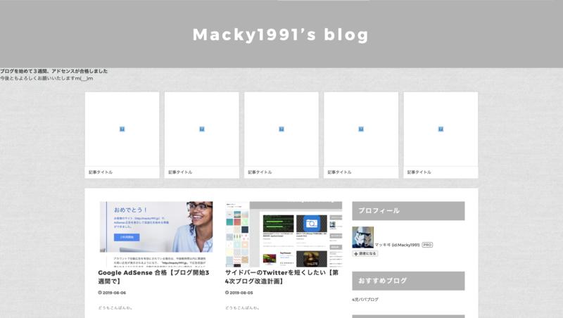 f:id:Macky1991:20190807111359p:plain