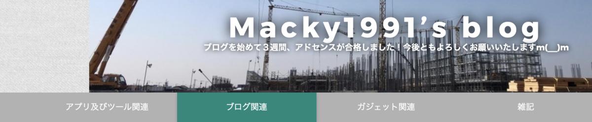 f:id:Macky1991:20190818210208p:plain