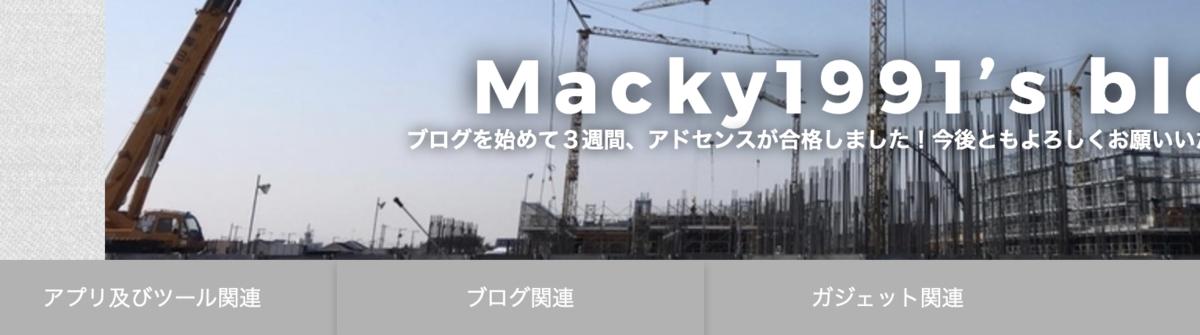 f:id:Macky1991:20190818210211p:plain