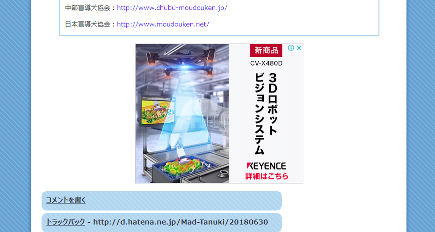 f:id:Mad-Tanuki:20180715210349p:image:w640