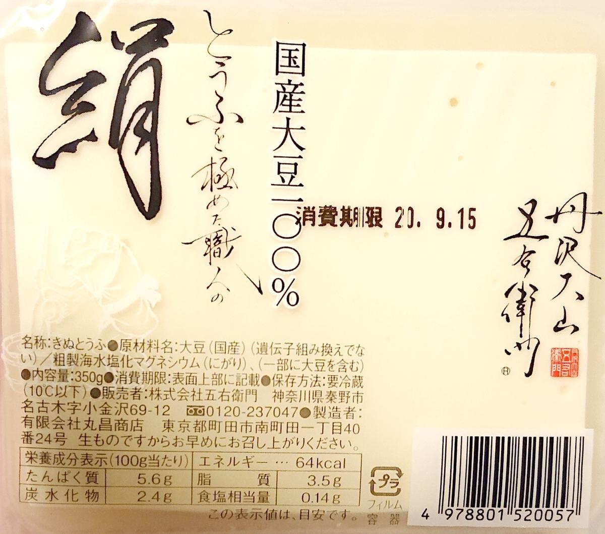 f:id:Mad-Tanuki:20200914200153j:plain