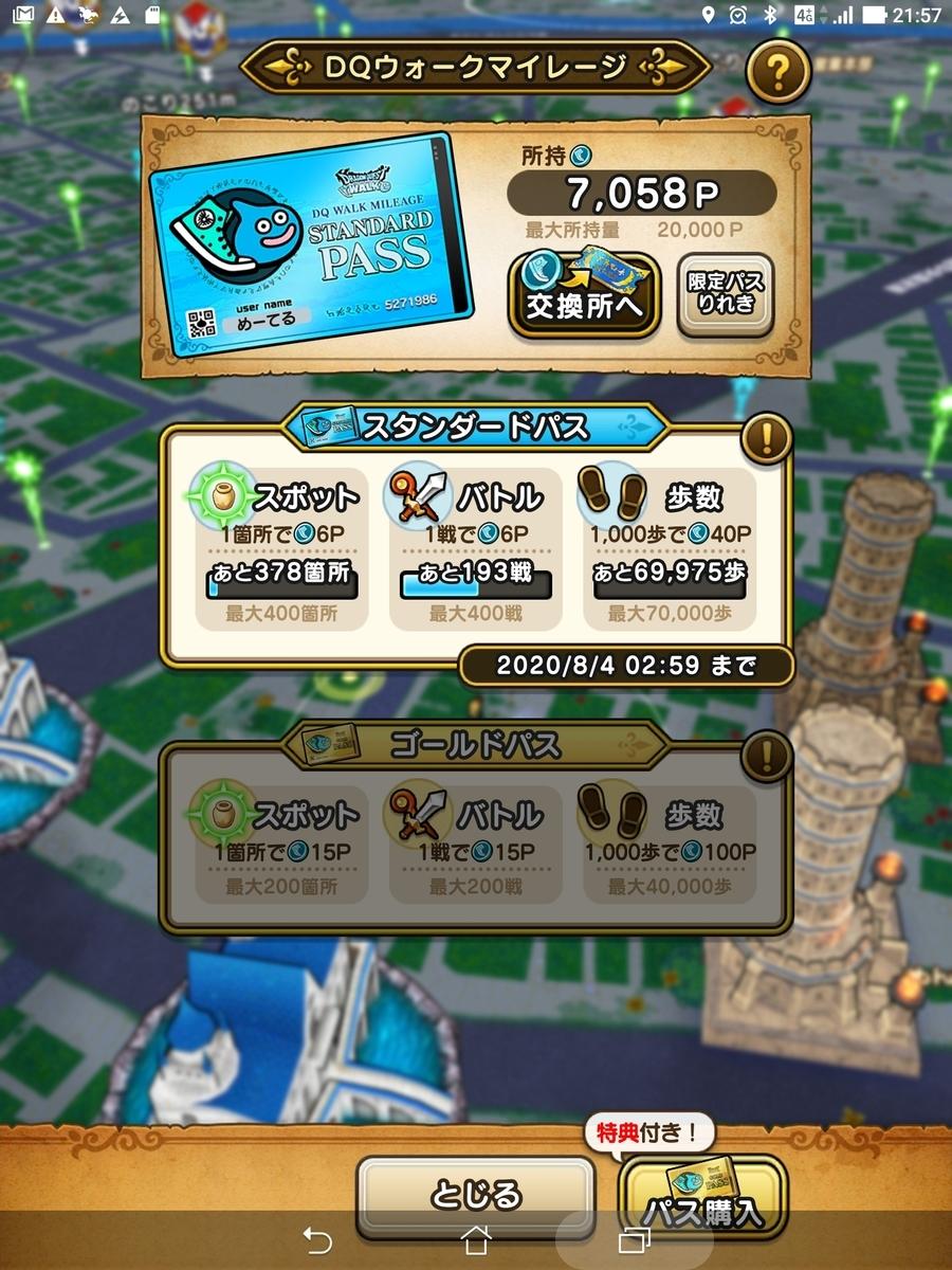 f:id:Maetel_Tetsuro_999:20200729220134j:plain