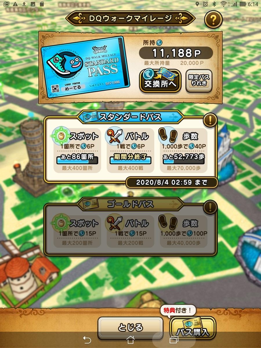 f:id:Maetel_Tetsuro_999:20200803061825j:plain
