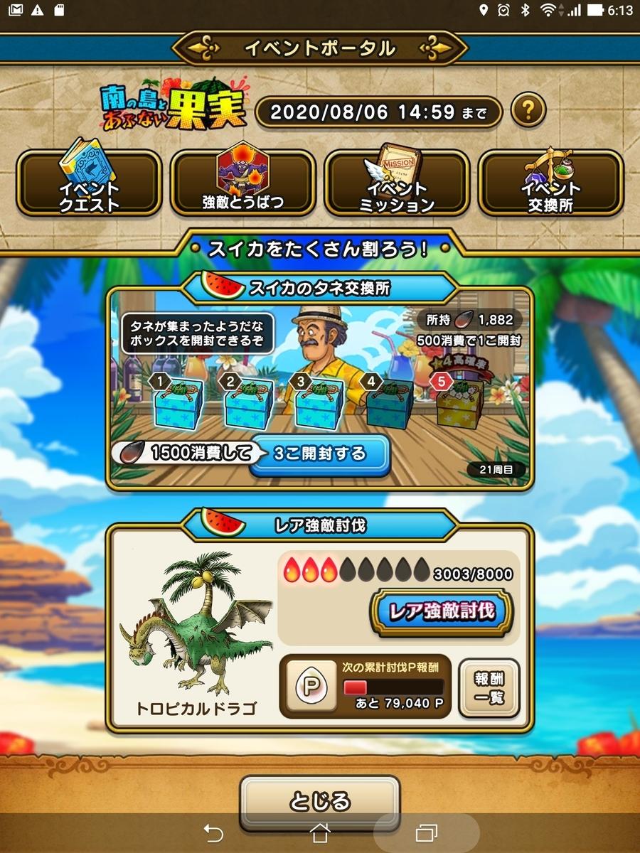 f:id:Maetel_Tetsuro_999:20200803062427j:plain