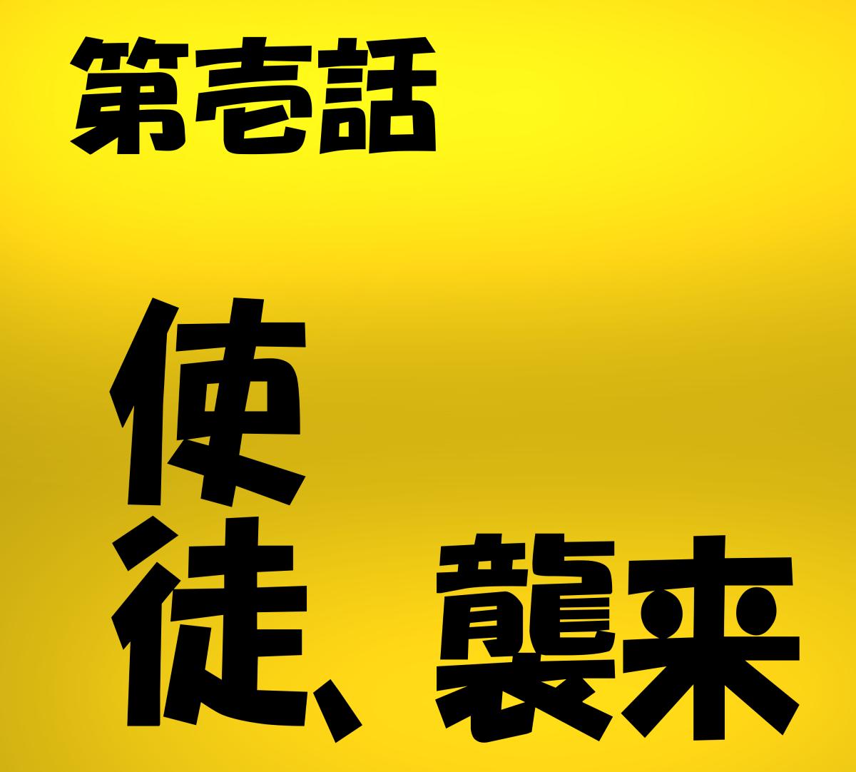 f:id:MagurotsuKajiki:20201014153226p:plain