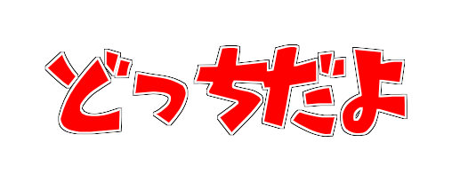 f:id:MagurotsuKajiki:20201014173211p:plain