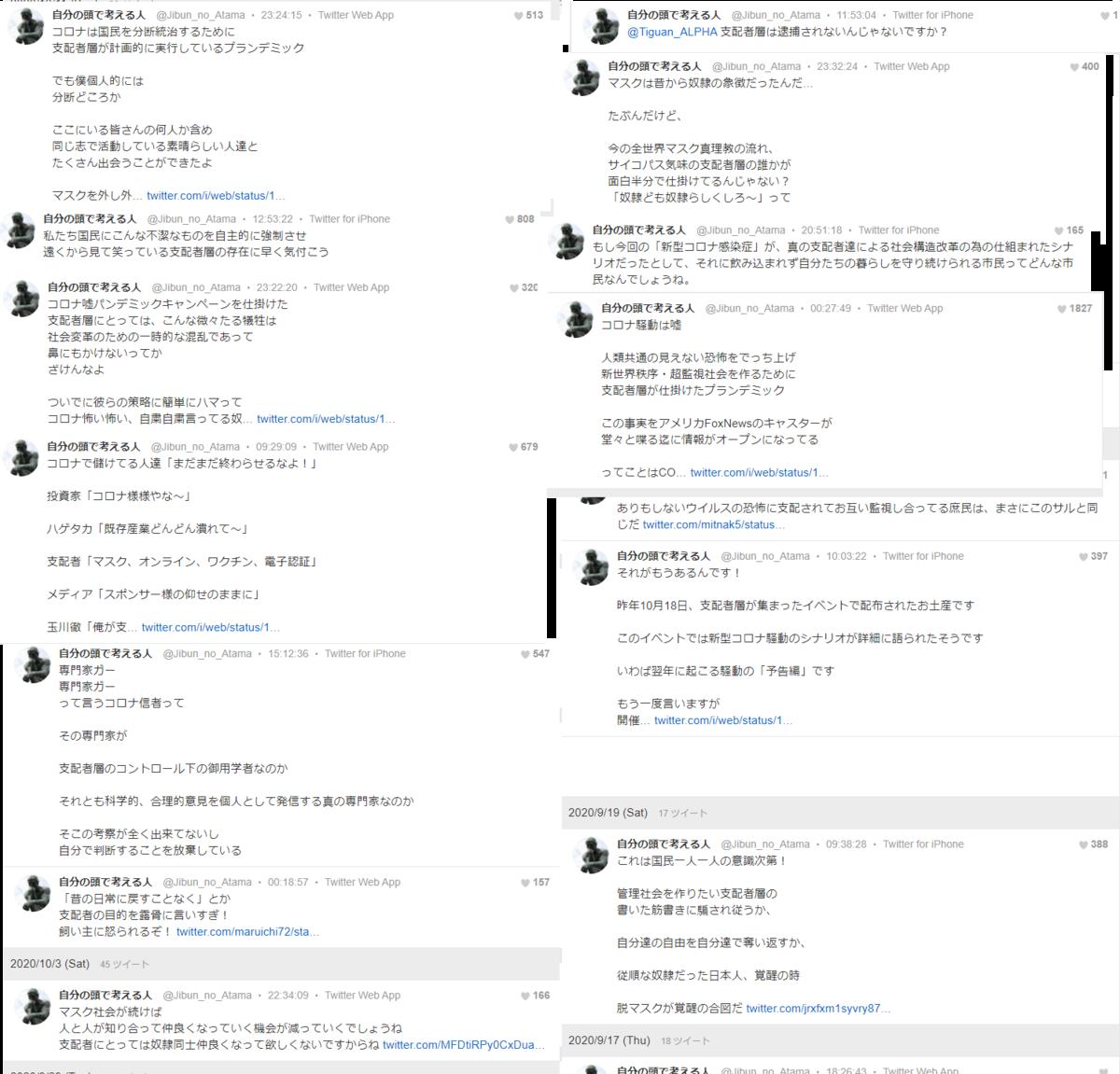 f:id:MagurotsuKajiki:20201014235323p:plain