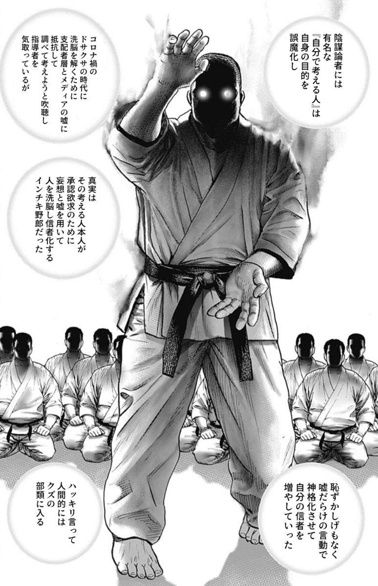 f:id:MagurotsuKajiki:20201016121607p:plain