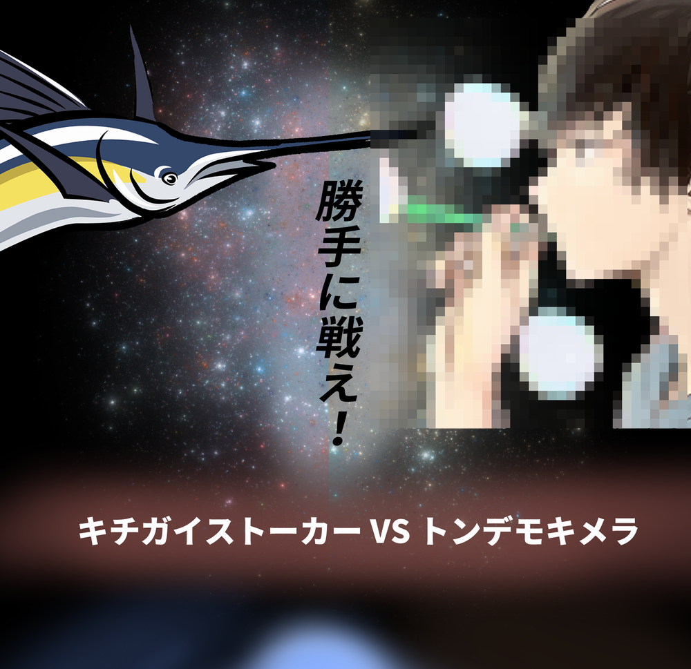 f:id:MagurotsuKajiki:20201021114147p:plain