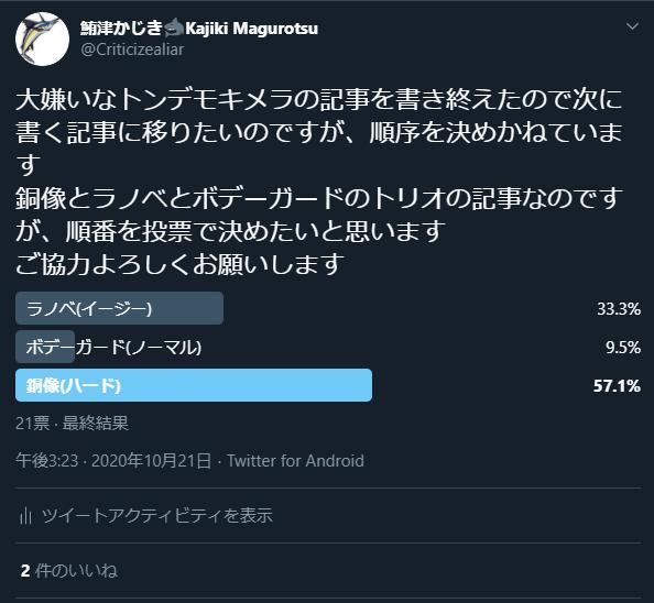 f:id:MagurotsuKajiki:20201022234412p:plain