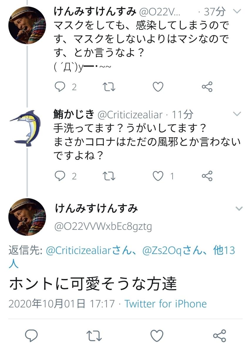 f:id:MagurotsuKajiki:20201024233133j:plain